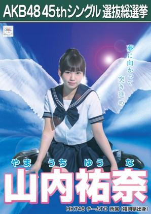 AKB48 45thシングル選抜総選挙ポスター 山内祐奈