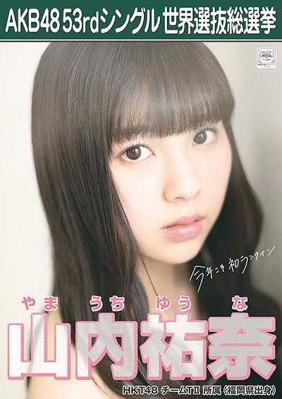 山内祐奈 AKB48 53rdシングル 世界選抜総選挙ポスター
