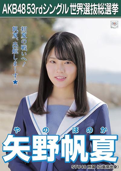 矢野帆夏 AKB48 53rdシングル 世界選抜総選挙ポスター