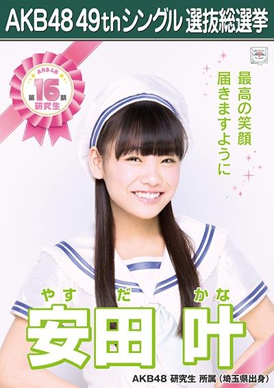 AKB48 49thシングル選抜総選挙ポスター 安田叶