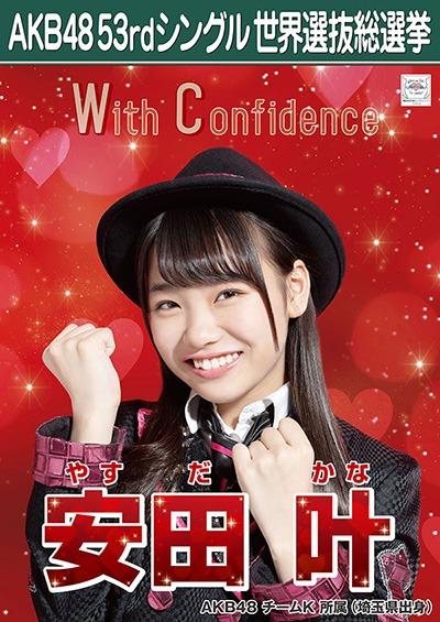 安田叶 AKB48 53rdシングル 世界選抜総選挙ポスター