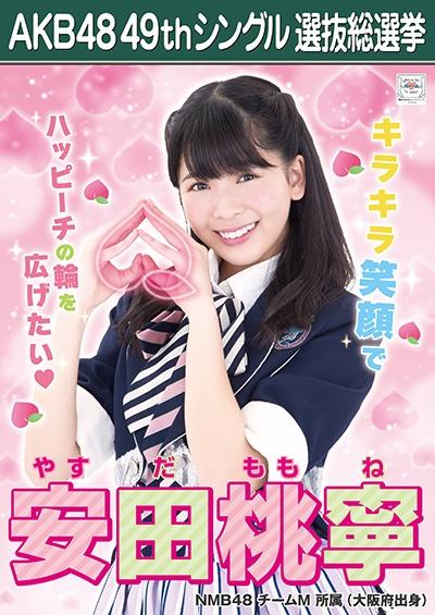 AKB48 49thシングル選抜総選挙ポスター 安田桃寧