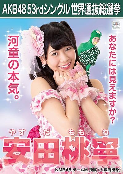 安田桃寧 AKB48 53rdシングル 世界選抜総選挙ポスター