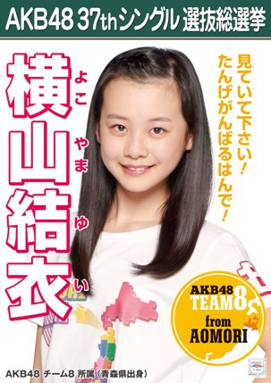 AKB48 37thシングル選抜総選挙ポスター 横山結衣