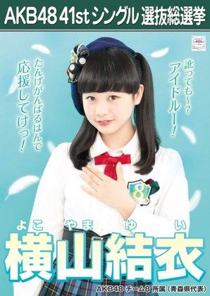 AKB48 41stシングル選抜総選挙ポスター 横山結衣