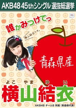 AKB48 45thシングル選抜総選挙ポスター 横山結衣