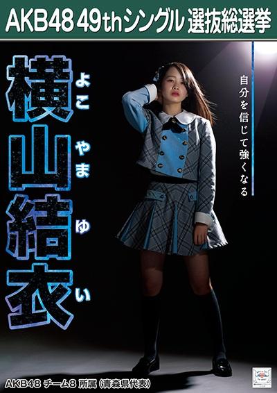 AKB48 49thシングル選抜総選挙ポスター 横山結衣