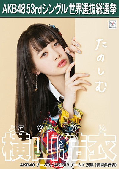 横山結衣 AKB48 53rdシングル 世界選抜総選挙ポスター
