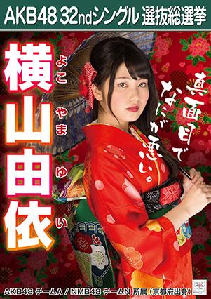 AKB48 32ndシングル選抜総選挙ポスター 横山由依