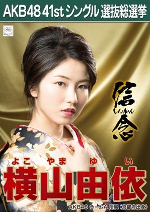 AKB48 41stシングル選抜総選挙ポスター 横山由依