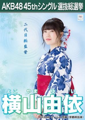 AKB48 45thシングル選抜総選挙ポスター 横山由依