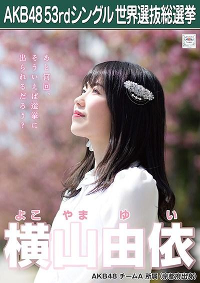 横山由依 AKB48 53rdシングル 世界選抜総選挙ポスター