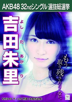 AKB48 32ndシングル選抜総選挙ポスター 吉田朱里