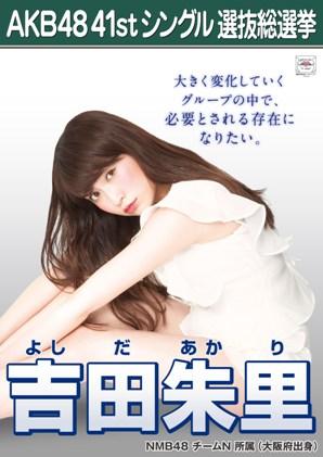 AKB48 41stシングル選抜総選挙ポスター 吉田朱里