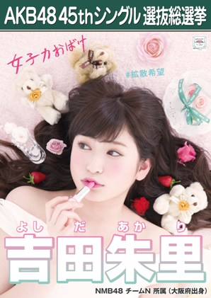 AKB48 45thシングル選抜総選挙ポスター 吉田朱里