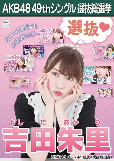 AKB48 49thシングル選抜総選挙ポスター 吉田朱里