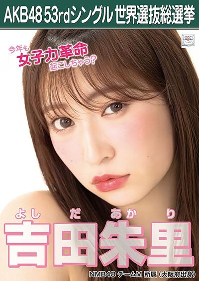 吉田朱里 AKB48 53rdシングル 世界選抜総選挙ポスター