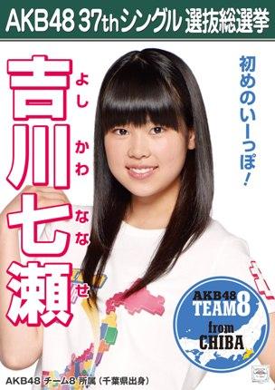 AKB48 37thシングル選抜総選挙ポスター 吉川七瀬