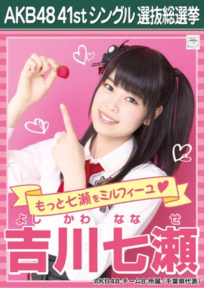 AKB48 41stシングル選抜総選挙ポスター 吉川七瀬