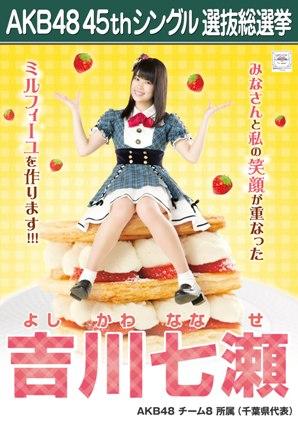 AKB48 45thシングル選抜総選挙ポスター 吉川七瀬