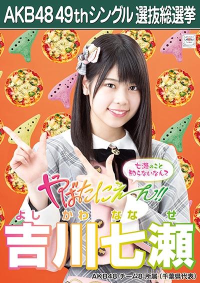 AKB48 49thシングル選抜総選挙ポスター 吉川七瀬