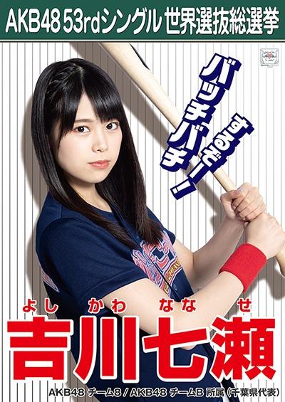 吉川七瀬 AKB48 53rdシングル 世界選抜総選挙ポスター