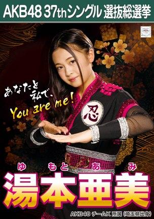 AKB48 37thシングル選抜総選挙ポスター 湯本亜美
