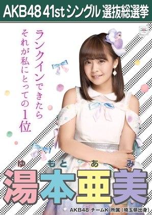 AKB48 41stシングル選抜総選挙ポスター 湯本亜美