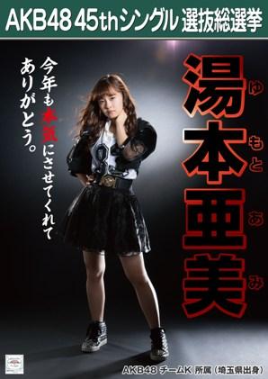 AKB48 45thシングル選抜総選挙ポスター 湯本亜美