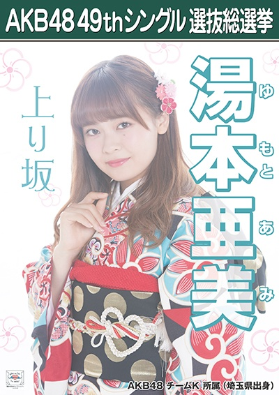 AKB48 49thシングル選抜総選挙ポスター 湯本亜美