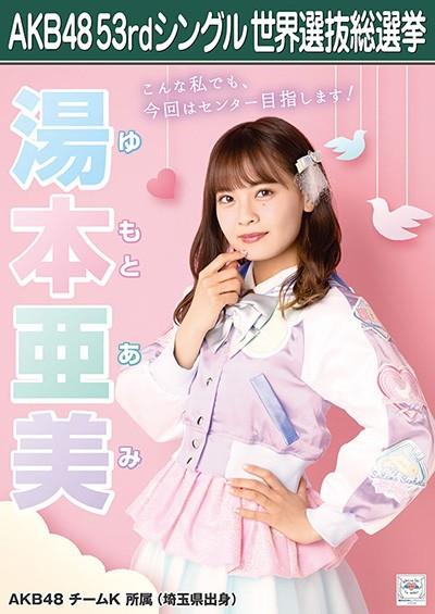 湯本亜美 AKB48 53rdシングル 世界選抜総選挙ポスター
