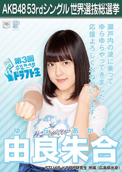 由良朱合 AKB48 53rdシングル 世界選抜総選挙ポスター